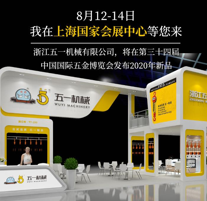 8月12-14日,我在上海国家会展中心等您来