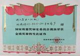 1990年国家金质奖章(双鸽牌HS-B0.5-20t播放器男女大片视频.jpg