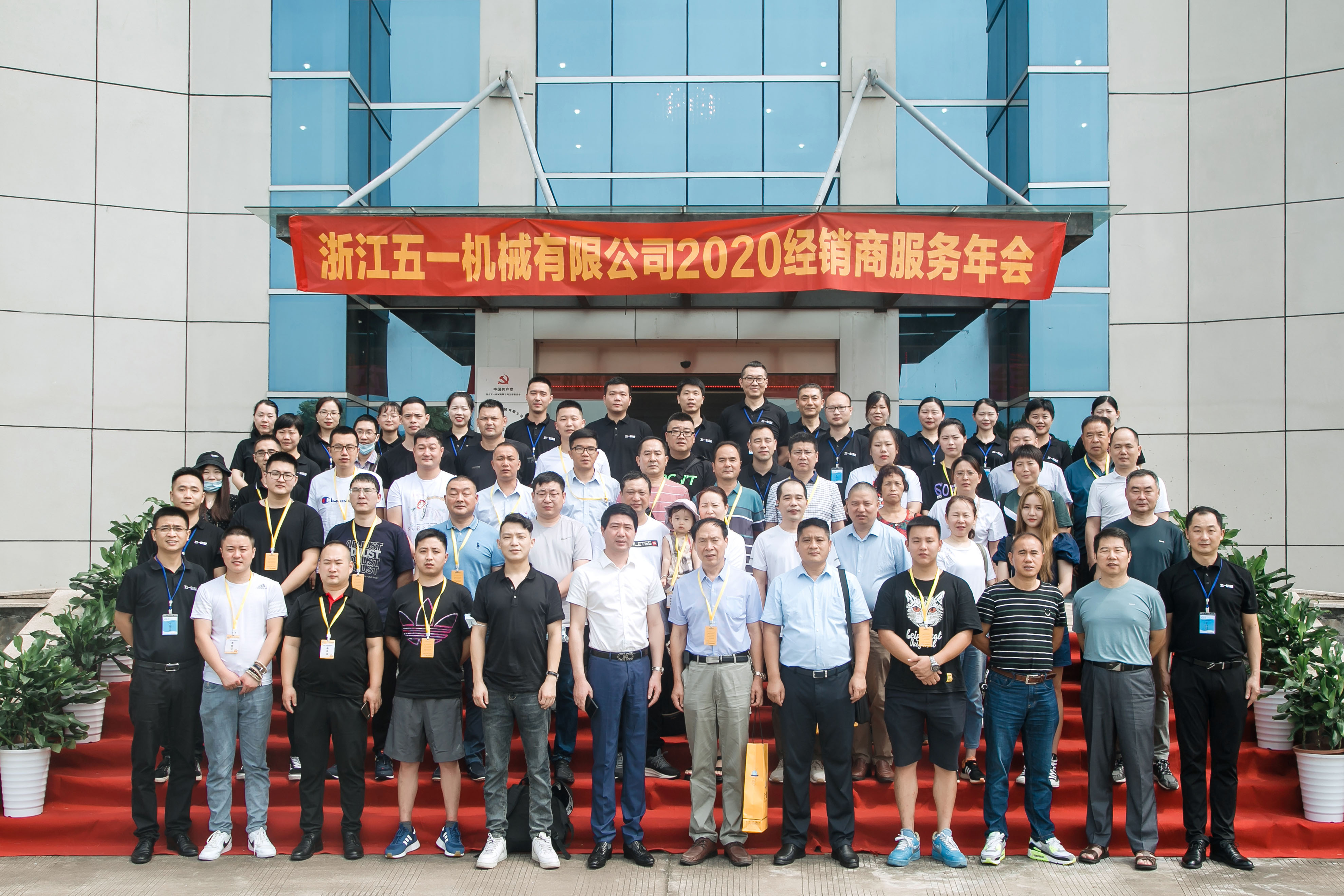 """New Thinking, Heart Breakthrough, New Future"" Wuyi Machinery's 2020 Distributor Annual Meeting ende"
