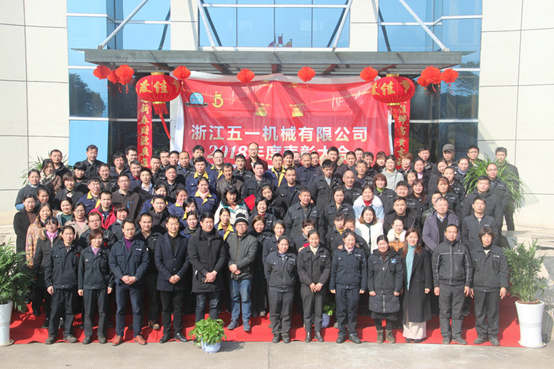 Wuyi Machinery's 2018 employee commendation meeting was a complete success